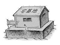 合肥试水宅基地换商品房 鼓励农民退地进城购房