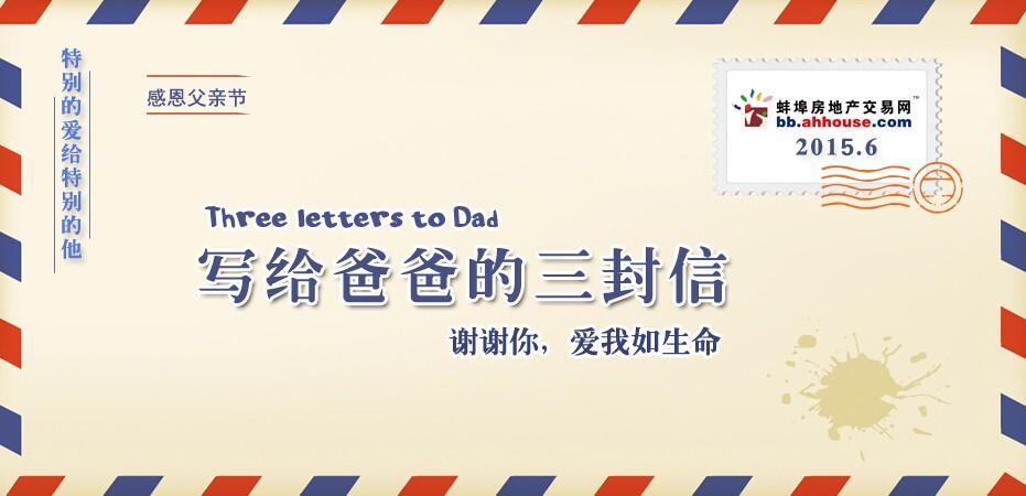 蚌房网父亲节特别策划 写给父亲的三封信
