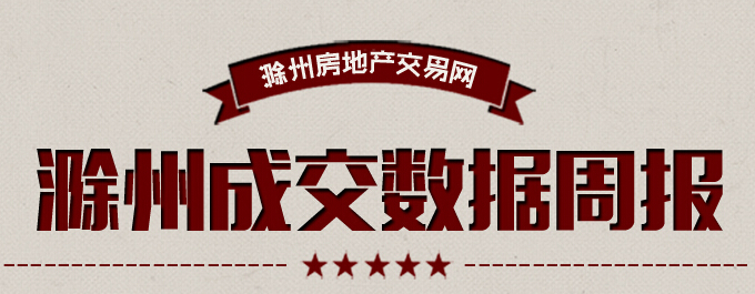 滁州楼市21周:宅销环比下降12.63%
