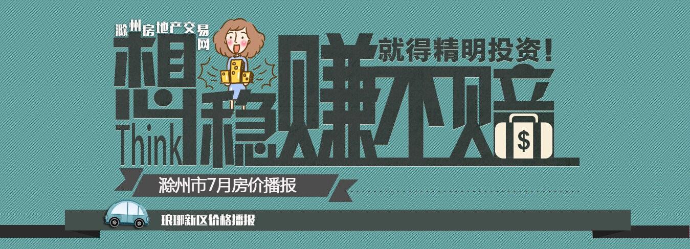 滁州市7月房价播报 看一眼省太多