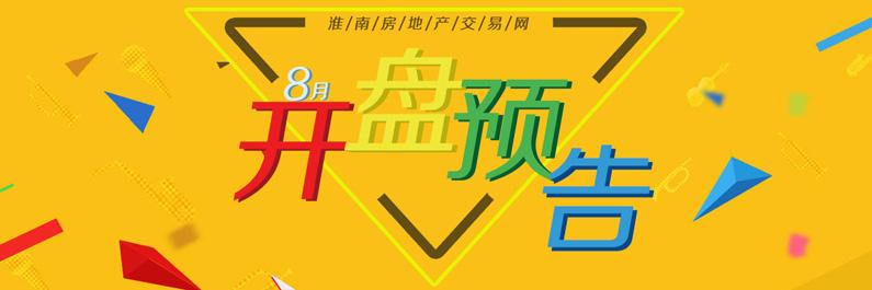 开盘预告:淮南楼市8月5盘预加推1盘将首开