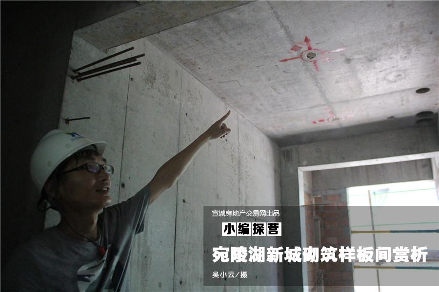 宛陵湖新城砌筑样板间赏析