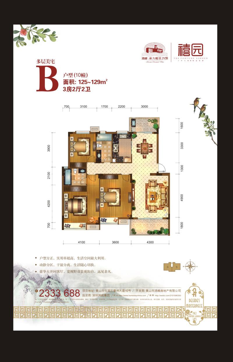 东方丽景·禧园_3室2厅2卫0厨