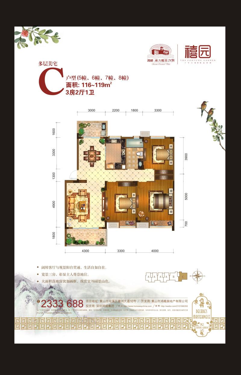东方丽景·禧园_3室2厅1卫0厨