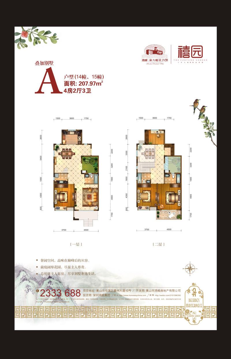 东方丽景·禧园_4室2厅3卫0厨