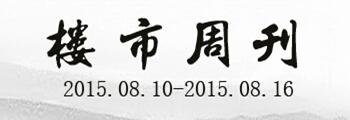 周刊(8.10-8.16):8月第二周住宅成交433套