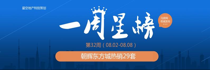 第32周一周星榜:朝辉东方城热销29套再夺冠