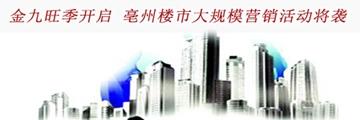 亳州金九大规模营销活动将袭来
