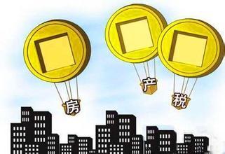 评论:对房产税快速出台不应抱有太高期待