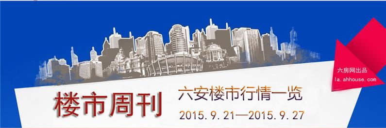 周刊(9.21-9.27):六安楼市行情一览