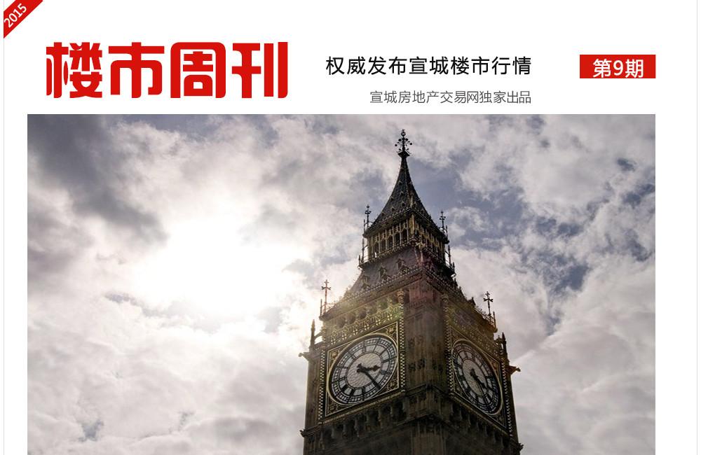 楼市周刊第9期:宣城房地产市场发展稳健