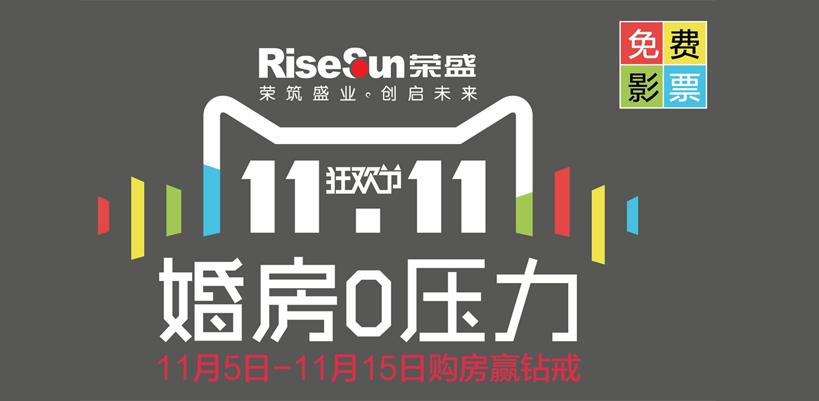 蚌埠荣盛:11.11狂欢节 购房赢钻戒