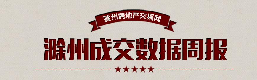 滁州楼市43周:宅销661套 环比下降25.22%