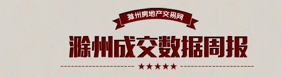 滁州楼市44周:宅销771套 环比上涨9.83%