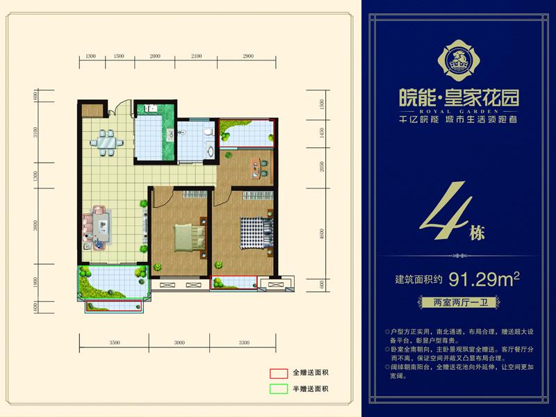 皇家花园·馫街_2室2厅1卫1厨