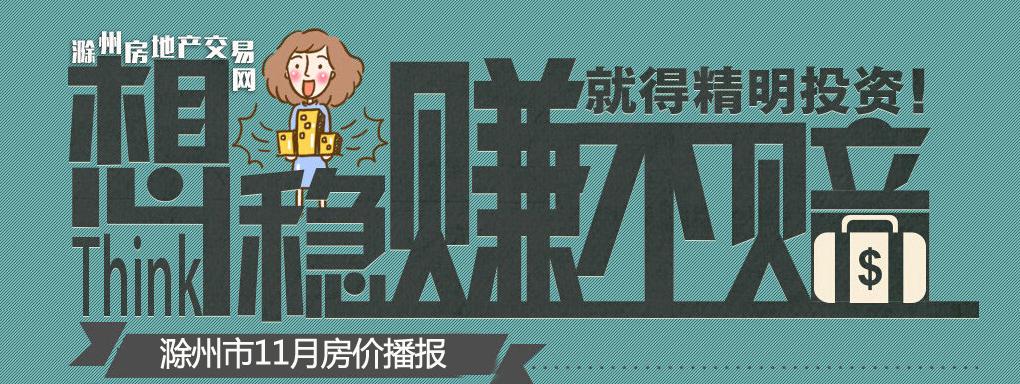 2015年滁州市11月房价抢先知!
