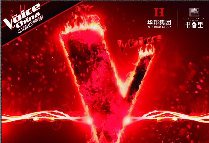 第五季中国好声音巢湖赛区海选 华邦书香里拉开序幕