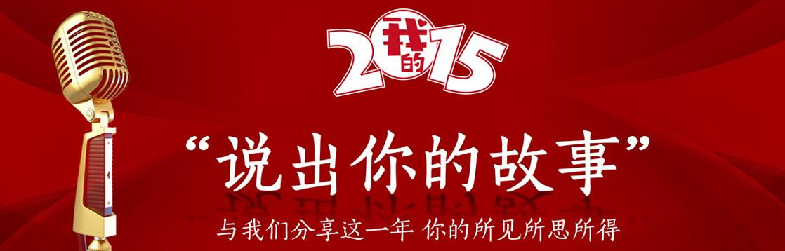 《我的2015》芜湖碧桂园年度巨献