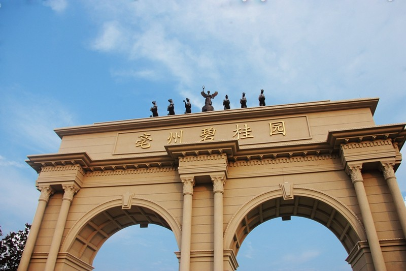 亳州碧桂园