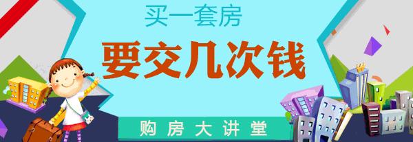 在蚌埠买一套房要交几次钱,税费有哪些?