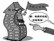 """鼓励农民工购房:破解住房""""二元化"""""""
