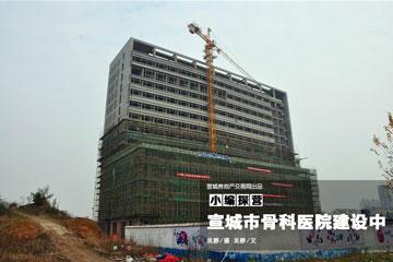 宣城市骨科医院整体外观建设完成