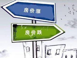 业内:一线城市房价回暖 部分三线城市成房企新宠