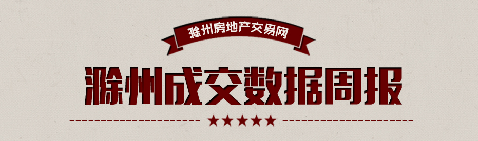 滁州楼市52周:宅销644套环比下降13.8%