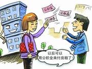 住建部推动房屋租赁规模化 用好用足住房公积金
