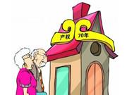 房子70年产权将要取消吗?