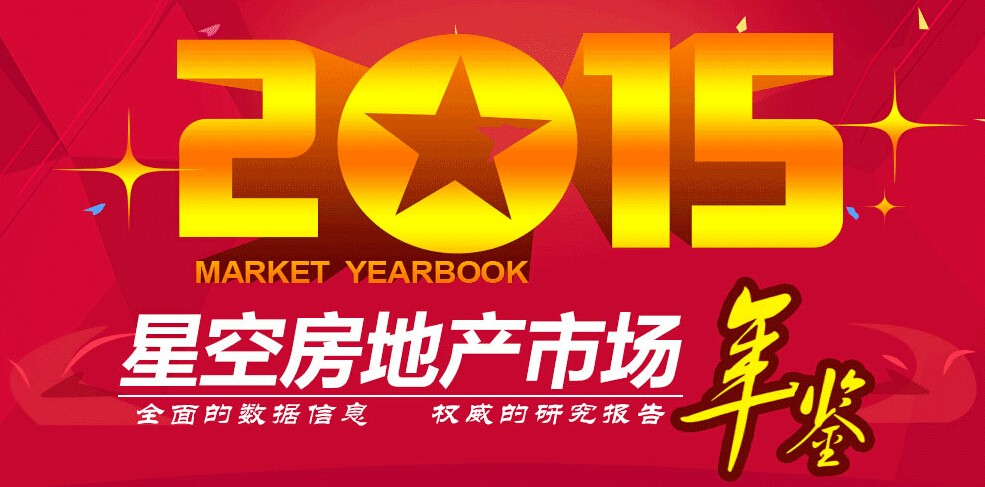 2015年星空房地产市场年鉴新鲜出炉