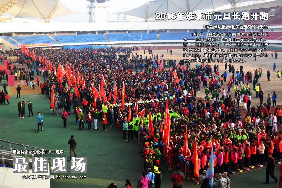 2016年淮北市元旦长跑开跑