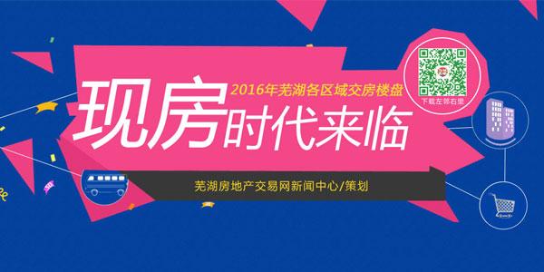 迎来现房时代 2016芜湖各区域楼盘交付一览