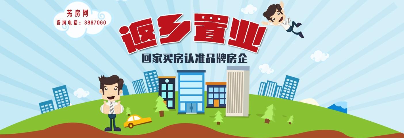 年底返乡置业认准品牌房企 芜湖优质品牌楼盘推荐