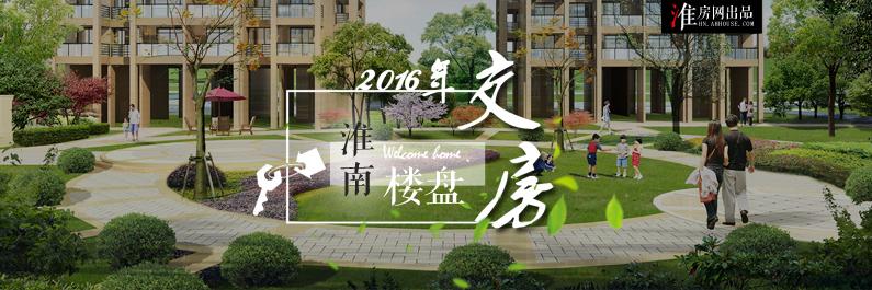 你一定想知道2016年淮南交房的楼盘有哪些?