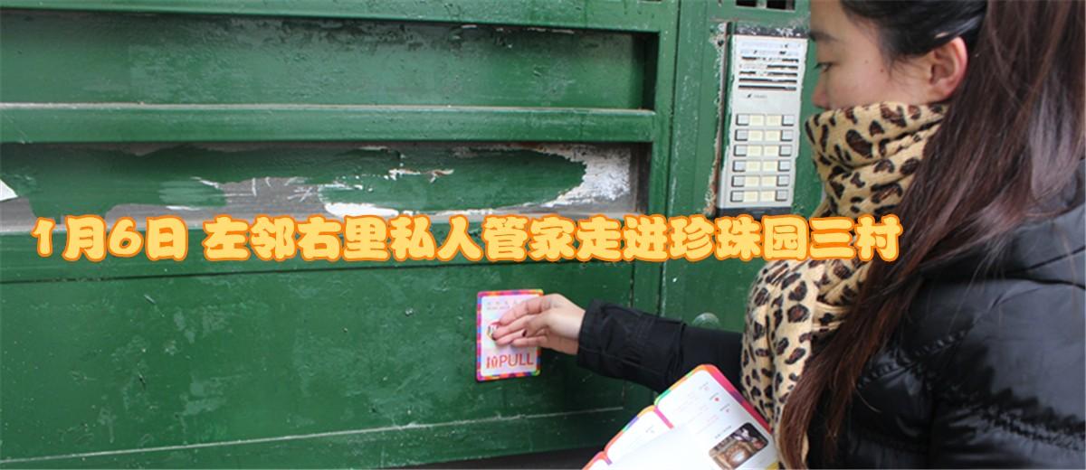 1月12日 左邻右里私人管家走进珍珠园四村