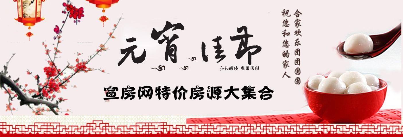 2016年猴年元宵节来临 宣城元宵节特价房来袭