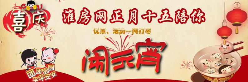 2016元宵节淮南楼盘优惠、新品、活动齐了