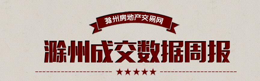 滁州楼市第8周:宅销1417套 面积为152378㎡
