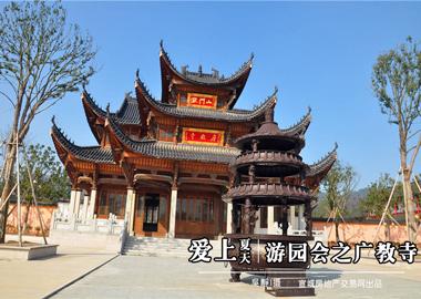 阳光明媚三月天 游园会之广教寺