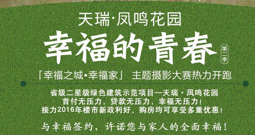天瑞·凤鸣花园杯摄影大赛*季热力开跑