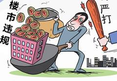 物价部门出大招 合肥将严打商品房市场违法行为