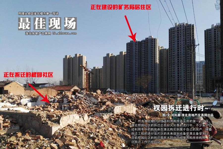 淮北杈园社区拆迁进行时 万达真的要来了!
