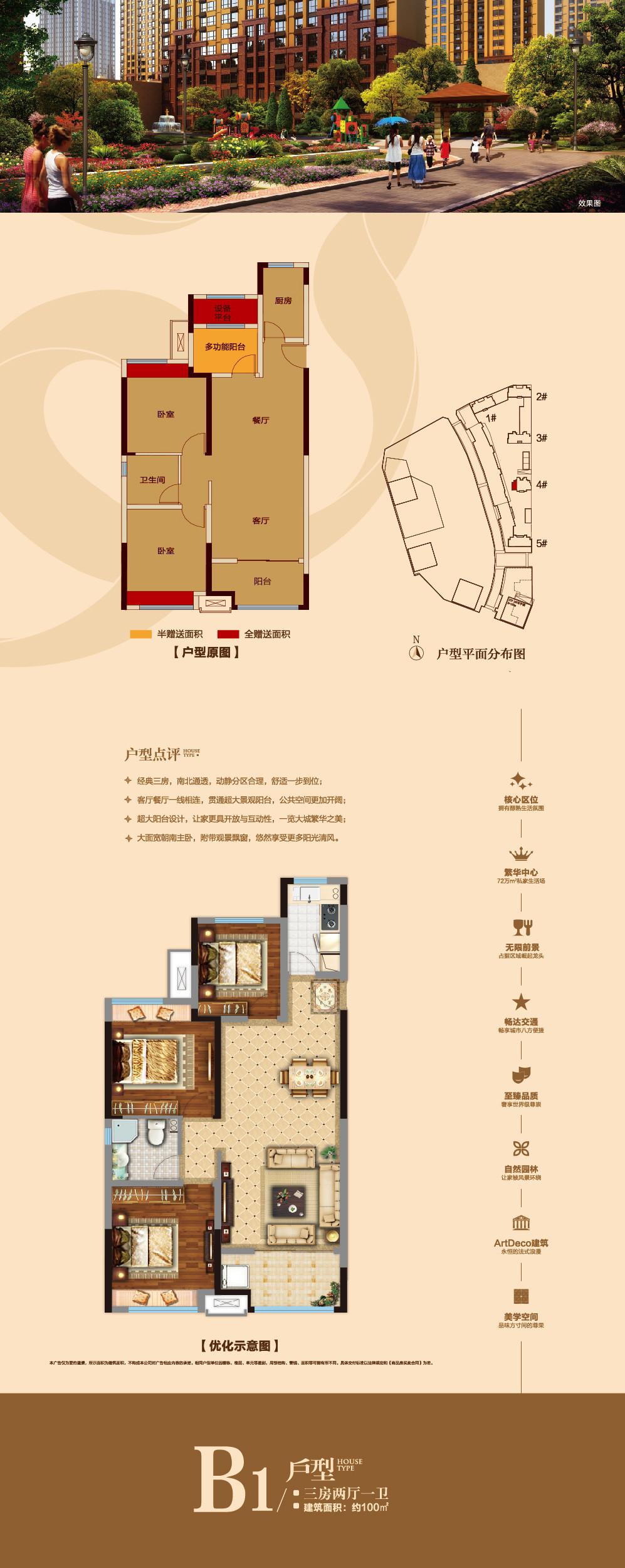 瑶海万达广场_3室2厅1卫1厨