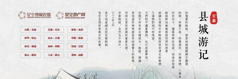 星空地产网*策划:安徽县城游记