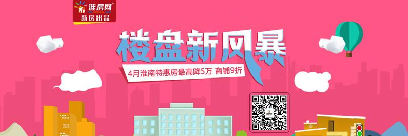 淮南楼市淘房记:4月住宅立减5万 购商铺享9折钜惠