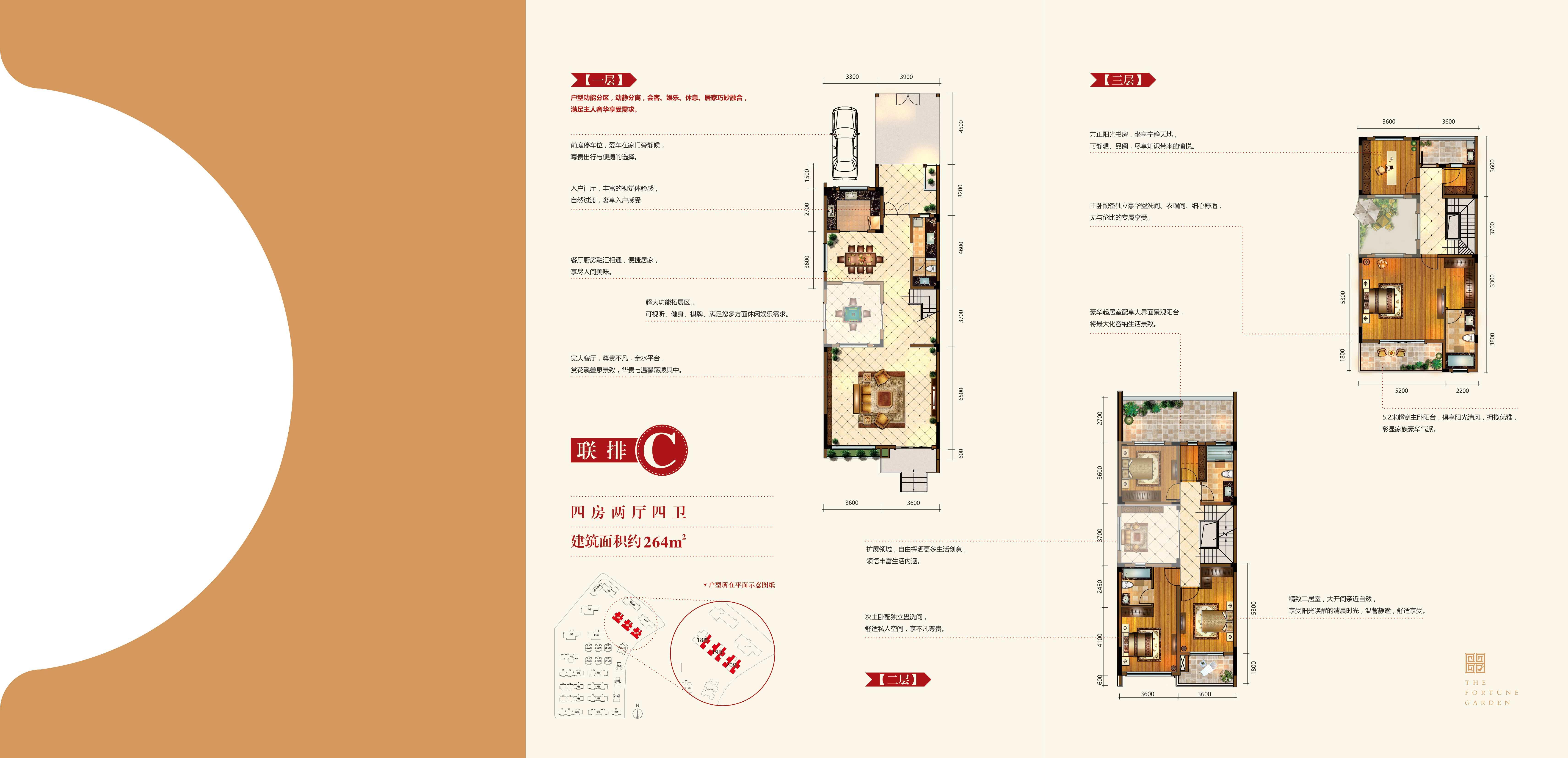 东方丽景·禧园_4室2厅4卫1厨