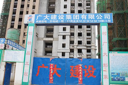 【信地·华地城】5月工程进度  项目一期已基本呈现