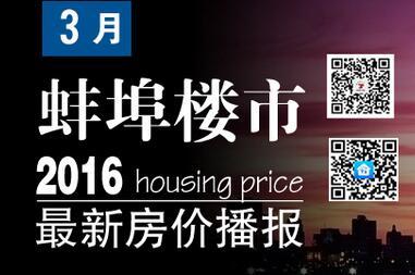蚌埠2016年3月房价播报 春节优惠*一波