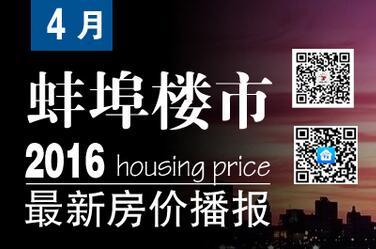 蚌埠2016年4月房价播报 金三银四购房正当时